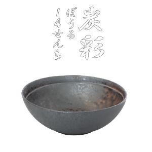 ボウル 14cm 23cm 重厚な色合い 炭彩 電子レンジ 食洗機対応 箱付き 日本製 食器 おしゃれ 結婚祝い プレゼント 誕生日|kintouen