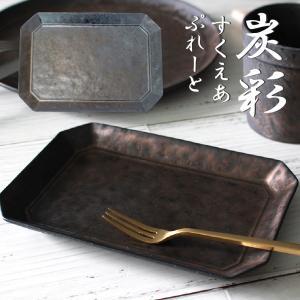 ワンプレート スクエア 食器 おしゃれ 八角 フラット 30cm 重厚な色合い 炭彩 電子レンジ 食洗機対応 箱付き 日本製 プレゼント|kintouen