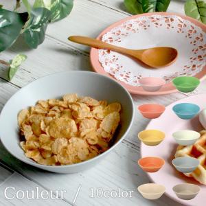 マットな質感 カラバリ映える マルチ ボウル 食器 おしゃれ 器 鉢 クルール 日本製 結婚祝い プレゼント 誕生日|kintouen