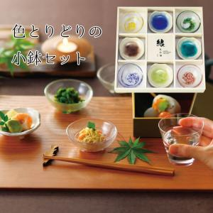 【ギフト包装対応商品】  ≪結≫ 色彩揃 (ガラス小鉢4点、陶製小鉢4点の計8点セットです。)  色...