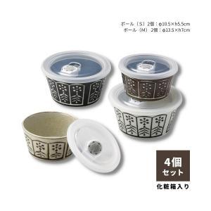 食器セット レンジ対応保存容器 4点セット 結婚祝い プレゼント アラベスク|kintouen