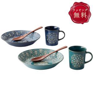 食器セット プレゼント 結婚祝い おしゃれ 陶器 カレー皿 マグカップ ペア モロッカン スプーン付き 日本製 kintouen