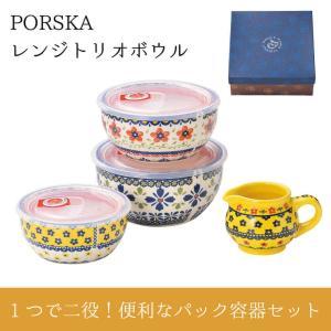 食器セット レンジ対応保存容器 3点セット 結婚祝い プレゼント PORSKA|kintouen