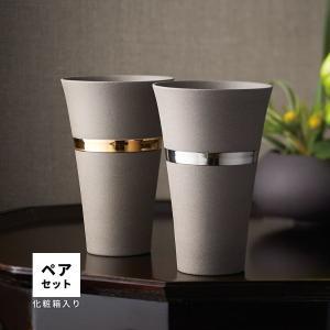 ペア タンブラー 上品 陶器 J-mode リング ペアカップ 結婚祝い 誕生日 日本製 おしゃれ ...