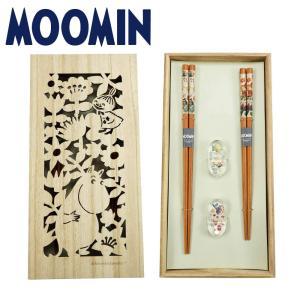 ムーミン 箸 箸置き ペア セット 木箱入 おしゃれ 女性 誕生日 結婚祝い プレゼント 日本製 kintouen
