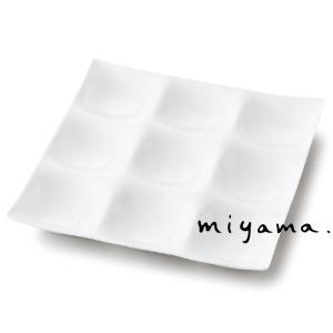 仕切り皿 9つ仕切り皿 食器 おしゃれ 白磁 コワケ|kintouen