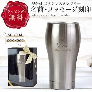 タンブラー プレゼント 2021 名入れ おしゃれ ビールグラス 上品 高級感 保冷 サーモ 真空断熱 350ml 誕生日 専用箱|kintouen