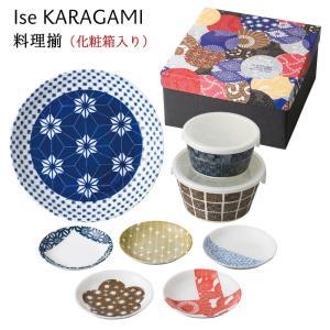 食器セット おしゃれ プレゼント 皿 レンジ保存容器 8点セット 和柄 小紋 結婚祝い 誕生日 Ise KATAGAMI お正月 kintouen
