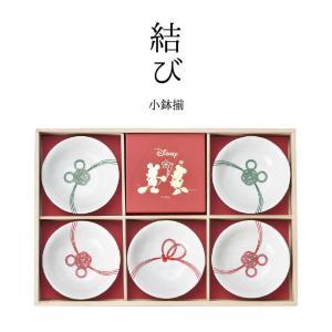 ディズニー ミッキー 食器セット おしゃれ 結び 小鉢揃 レンジOK 日本製 食器 結婚祝い プレゼント 誕生日 kintouen