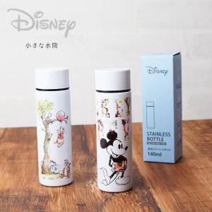 ディズニー 小さい水筒 ミニボトル 140ml ミッキーマウス くまのプーさん 2種類 小さな水筒 食器 おしゃれ 結婚祝い プレゼント 誕生日|kintouen