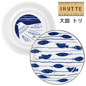 大皿 トリ 北欧 動物 イルッテ 箱入り プチギフト 食器 おしゃれ 結婚祝い 誕生日 プレゼント|kintouen