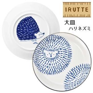 大皿 ハリネズミ 北欧 動物 イルッテ 箱入り プチギフト 食器 おしゃれ 結婚祝い 誕生日 プレゼント|kintouen