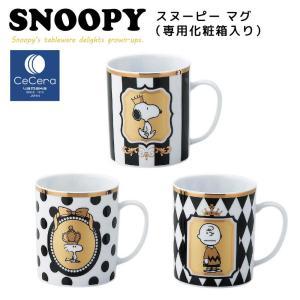 スヌーピー 食器 おしゃれ マグカップ|kintouen