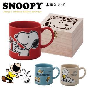 スヌーピー 食器 おしゃれ マグカップ 木箱入り 結婚祝い プレゼント 誕生日|kintouen