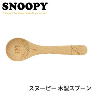 スヌーピー 食器 おしゃれ 木製スプーン 結婚祝い プレゼント 誕生日|kintouen