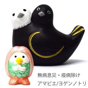 アマビエ ヨゲンノトリ おしゃれ 置物 縁起物 疫病退散 陶器 日本製 kintouen