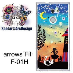 ScoLar スカラー アローズ フィット f01h F-01H/scr50015/シルエット 白鳥と少女 kintsu