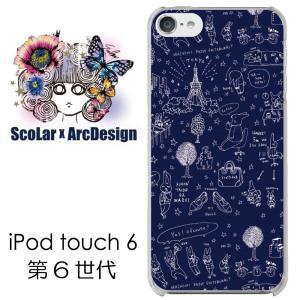 6d214c8a30 ScoLar スカラー ケース カバー iPod touch6/scr50504/スカラー ScoLar ウサギキャラ パリの日常風景 ネイビー  かわいい ファッションブランド