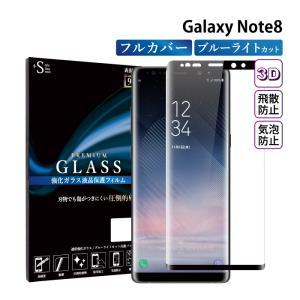 galaxy note8 保護フィルム ガラスフィルム 液晶保護フィルム ブルーライトカット ガラスフィルム スマホフィルム ギャラクシー 携帯フィルム 全面 3d|kintsu
