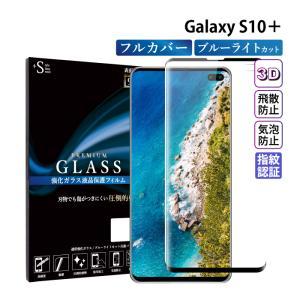 galaxy s10+ 保護フィルム ガラスフィルム 液晶保護フィルム ブルーライトカット ガラスフィルム スマホフィルム ギャラクシー 携帯フィルム 全面 3d|kintsu