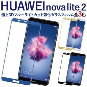 huawei nova lite 2 保護フィルム ガラスフィルム 強化 全面 3d 液晶保護フィルム ブルーライト ガラス ファーウェイ|kintsu
