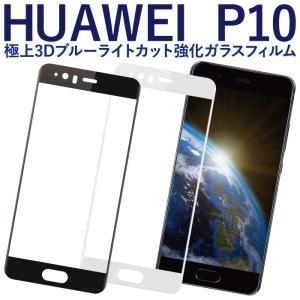 huawei p10 保護フィルム ガラスフィルム 強化 全面 3d 液晶保護フィルム ブルーライト ガラス ファーウェイ|kintsu
