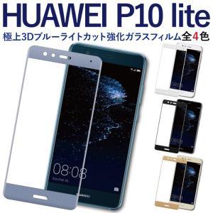 huawei p10 lite 液晶保護フィルム ガラスフィルム ブルーライトカットフィルム 全面 ファーウェイ 3d 携帯フィルム|kintsu