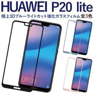huawei p20 lite 保護フィルム ガラスフィルム 強化 全面 3d 液晶保護フィルム ブルーライト ガラス ファーウェイ|kintsu