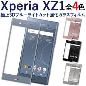 xperia xz1 保護フィルム 液晶保護フィルム ブルーライトカット ガラスフィルム スマホフィルム エクスペリア 携帯フィルム 全面 3d|kintsu