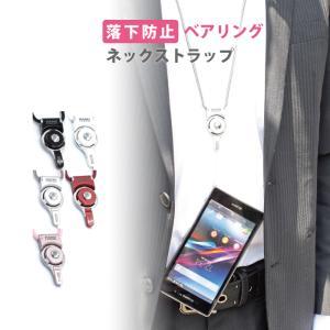 ネックストラップ Hand Linker 落下防止 リング モバイル スマホ 携帯 ストラップ|kintsu