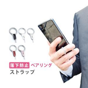 Hand Linker ベアリング 落下防止 モバイル スマホ 携帯 ストラップ 単品販売|kintsu