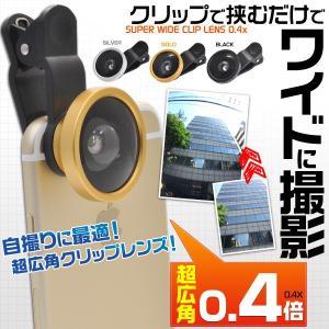 クリップ式 セルカレンズ 自撮り iPhone Android スマホ スマートフォン 広角レンズ|kintsu