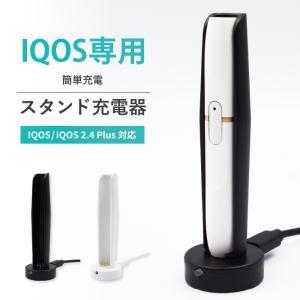 アイコス用充電器 iQOS用充電器 チャージャー USB iQOS用ホルダー 電子タバコ たばこ 煙...