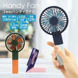 扇風機 ハンディファン ハンディー扇風機 ミニ 卓上扇風機 ポータブル USB 充電  折り畳み 卓上 USB充電 軽量|スマホケース手帳型のケータイ屋24