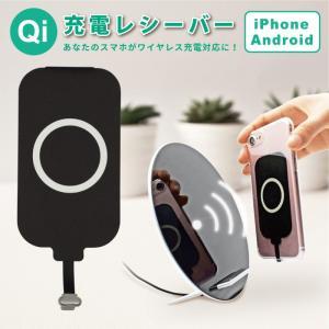 ワイヤレス充電器 qiワイヤレス充電 iphone8 iphonex レシーバー シート アイフォン8 galaxy 置くだけ aquos r|kintsu