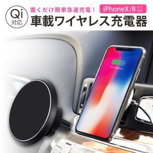 ワイヤレス充電器 qiワイヤレス充電 iphone8 iphonex 急速充電 アイフォン8 車載ホルダー galaxy 置くだけ|kintsu