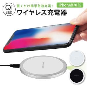 ワイヤレス充電器 qiワイヤレス充電 iphone8 iphonex 急速充電 アイフォン8 galaxy 置くだけ qi急速|kintsu