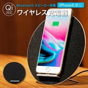 ワイヤレス充電器 qiワイヤレス充電 iphone8 iphonex Bluetooth スピーカー アイフォン8 galaxy アンドロイド 置くだけ|kintsu