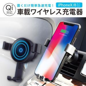 ワイヤレス充電器 qiワイヤレス充電 iphone8 iphonex 急速充電 アイフォン8 車載ホルダー galaxy 置くだけ qi急速|kintsu