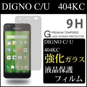 DIGNO C/U 404KC 保護フィルム ガラスフィルム 液晶保護フィルム スマホフィルム 携帯フィルム kintsu