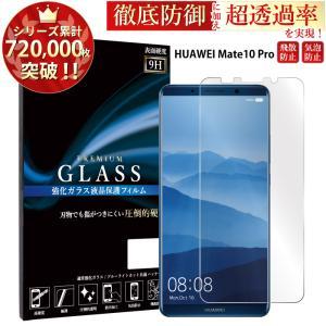 huawei mate 10 pro 保護フィルム ガラスフィルム 液晶保護フィルム スマホフィルム 携帯フィルム 強化ガラス|kintsu