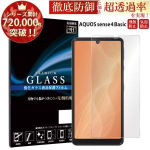AQUOS sense4 Basic フィルム 液晶保護フィルム アクオスセンス4ベーシック A003SH ガラスフィルム スマホフィルム 携帯フィルム 強化ガラス RSL スマホケース手帳型のケータイ屋24