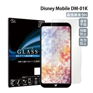 Disney Mobile 保護フィルム dm01k 保護フィルム ガラスフィルム 液晶保護フィルム スマホフィルム 携帯フィルム 強化ガラス|kintsu