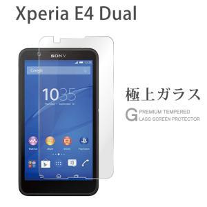 Xperia E4 Dual 強化ガラス 液晶保護フィルム/ラウンドエッジ 気泡ゼロ ガラスフィルム 9h 0.3mm 指紋防止 反射防止