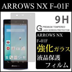ARROWS NX F-01F 保護フィルム ガラスフィルム 液晶保護フィルム スマホフィルム 携帯フィルム kintsu