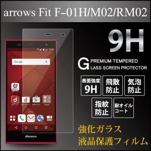 arrows Fit F-01H M02 RM02 保護フィルム ガラスフィルム 液晶保護フィルム スマホフィルム 携帯フィルム kintsu