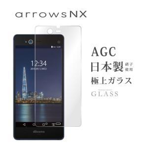 arrows nx f01k 保護フィルム ガラスフィルム 液晶保護フィルム スマホフィルム 携帯フィルム 強化ガラス kintsu