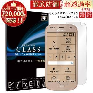 らくらくスマートフォン me 保護フィルム  F-01L 保護フィルム ガラスフィルム 液晶保護フィルム スマホフィルム 携帯フィルム 強化ガラス|kintsu