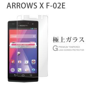 ARROWS X F-02E 保護フィルム ガラスフィルム 液晶保護フィルム スマホフィルム 携帯フィルム kintsu