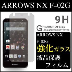 ARROWS NX F-02G 保護フィルム ガラスフィルム 液晶保護フィルム スマホフィルム 携帯フィルム kintsu